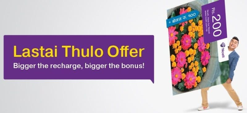 ncell latest voice pack offer