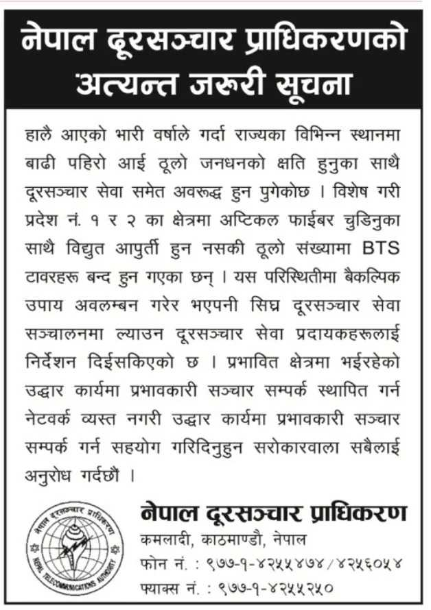 nepal telecommunication authority notice during flood in nepal