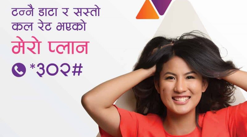 ncell mero plan packages