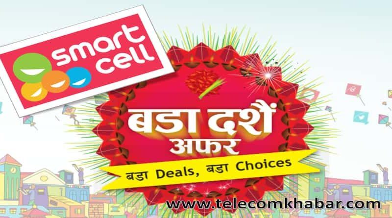 smarttel bada dashain offer 2076