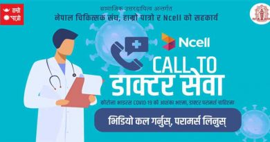 ncell call to doctor
